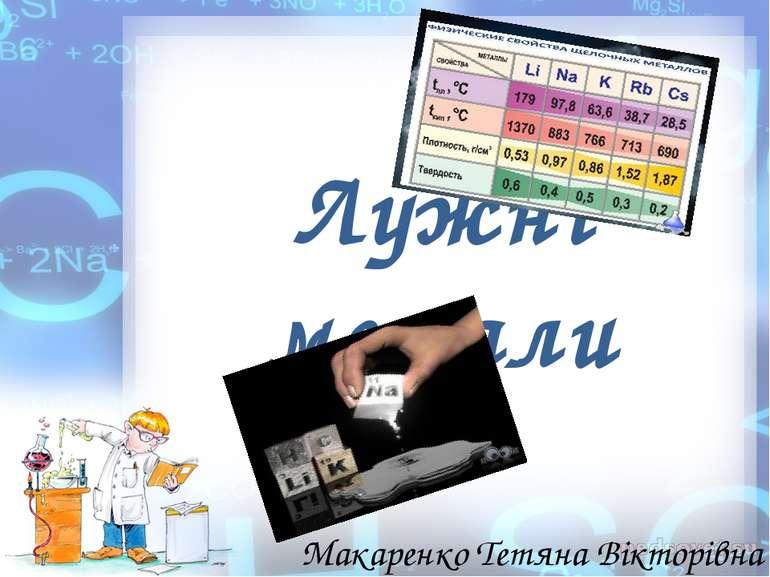 Лужні метали Макаренко Тетяна Вікторівна