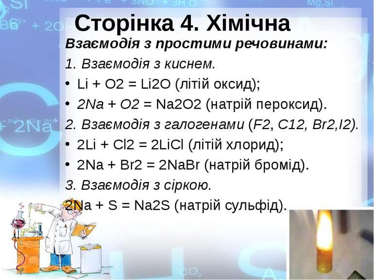 Сторінка 4. Хімічна Взаємодія з простими речовинами: 1. Взаємодія з киснем. L...