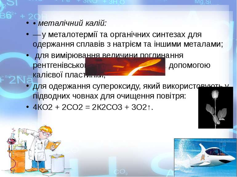 • металічний калій: — у металотермії та органічних синтезах для одержання спл...