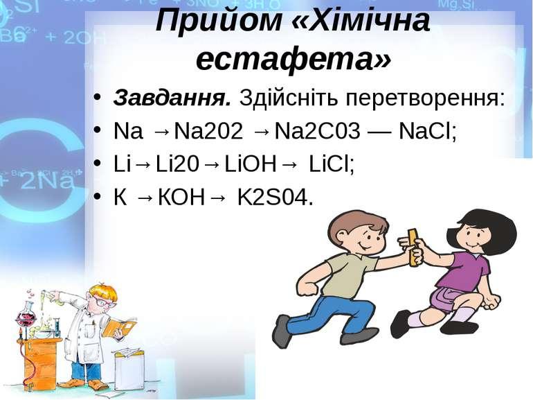 Прийом «Хімічна естафета» Завдання. Здійсніть перетворення: Na →Na202 →Na2C03...