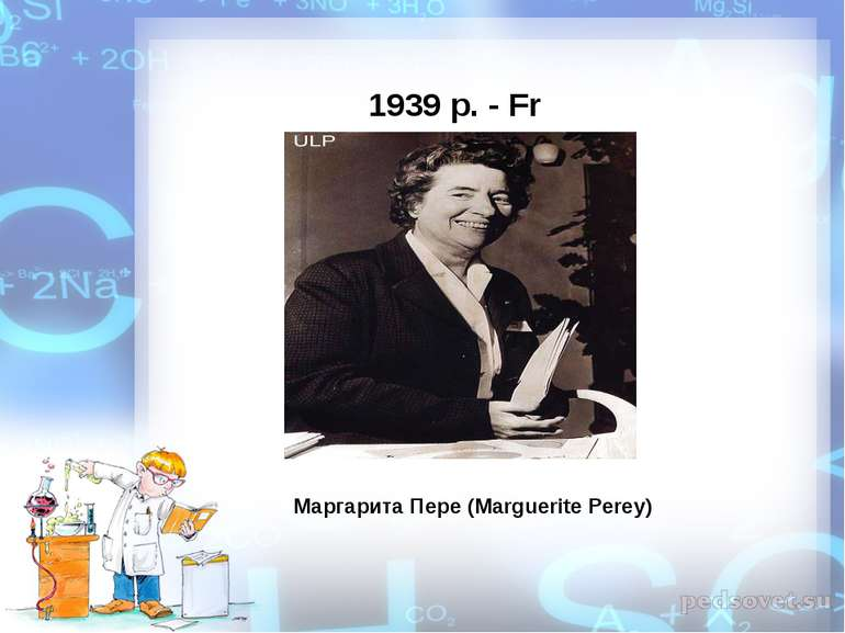 1939р. - Fr Маргарита Пере (Marguerite Perey)