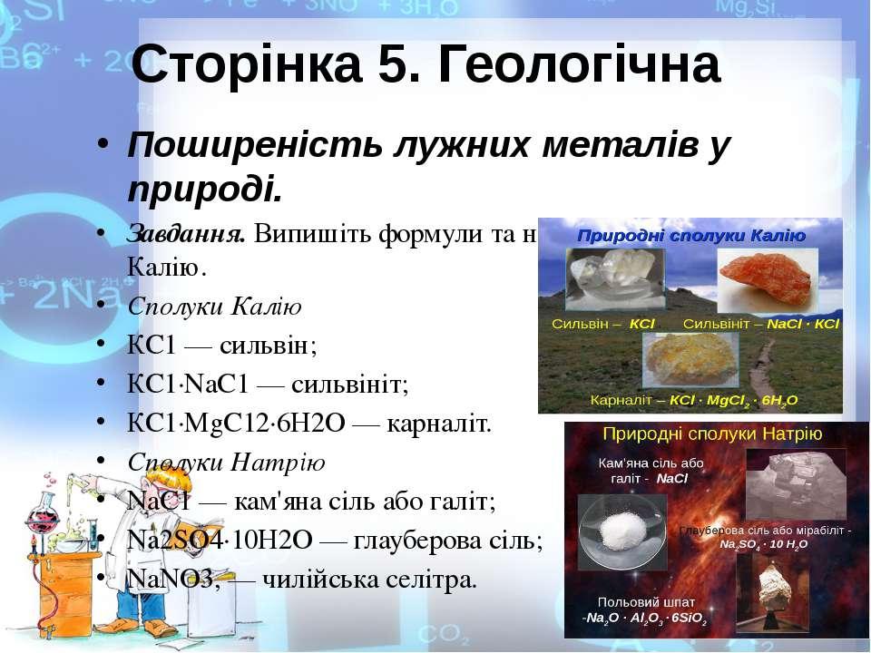 Сторінка 5. Геологічна Поширеність лужних металів у природі. Завдання. Випиші...