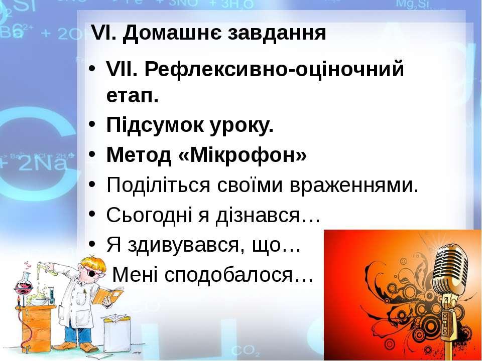VІ. Домашнє завдання VІІ. Рефлексивно-оціночний етап. Підсумок уроку. Метод «...