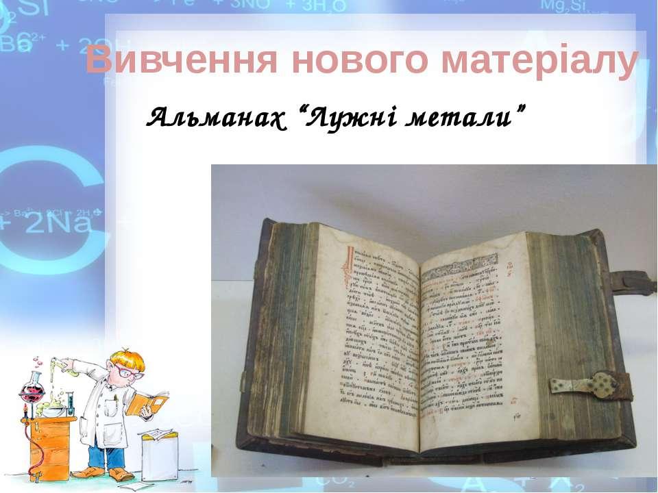 """Альманах """"Лужні метали"""" Вивчення нового матеріалу"""