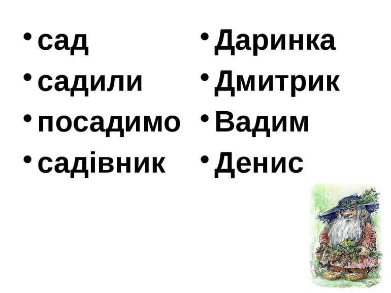 сад садили посадимо садівник Даринка Дмитрик Вадим Денис