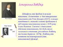 Історична довідка Штифель увів дробові й нульові показники. Позначення а х дл...