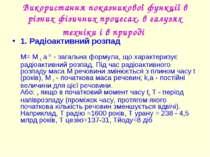 Використання показникової функції в різних фізичних процесах, в галузях техні...