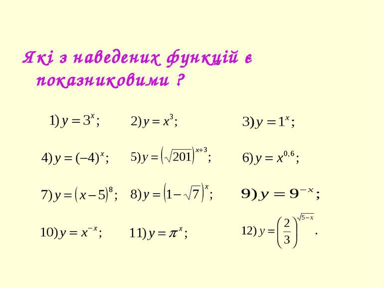 Які з наведених функцій є показниковими ?