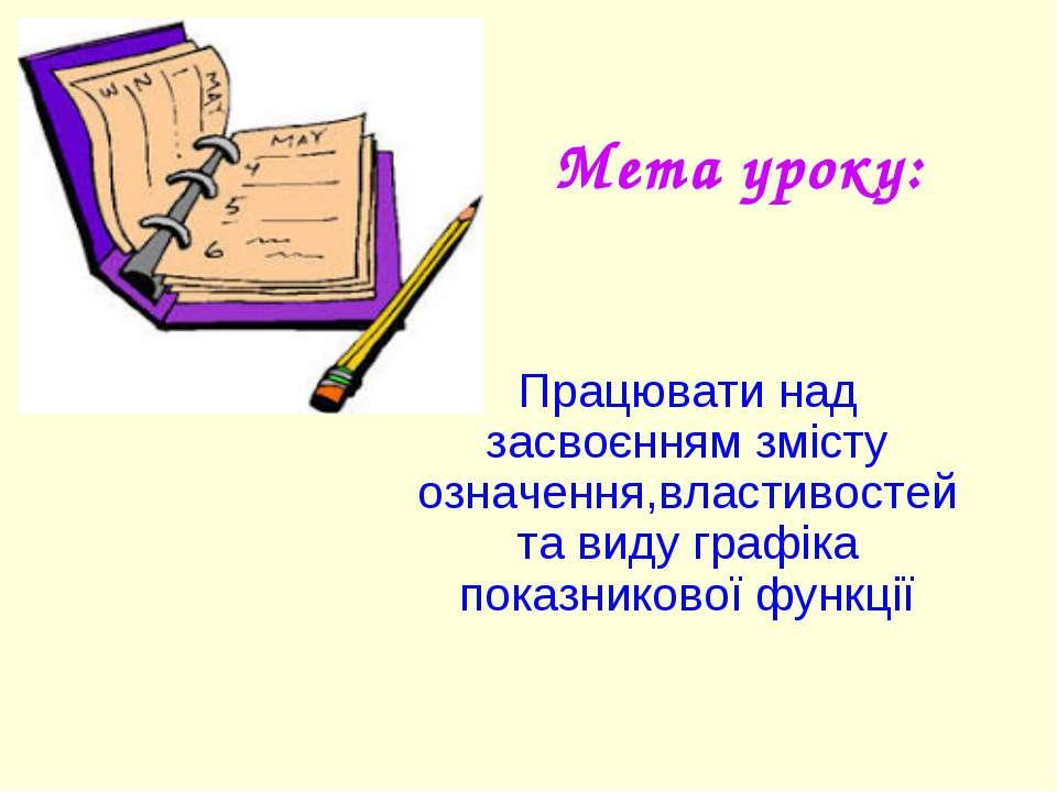 Мета уроку: Працювати над засвоєнням змісту означення,властивостей та виду гр...