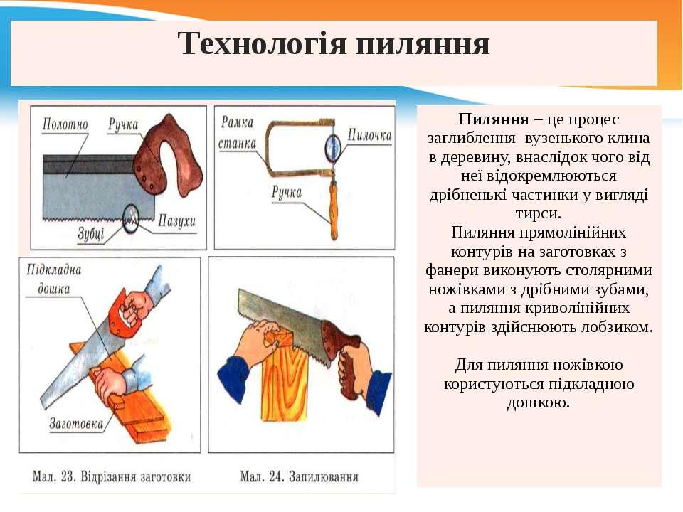 Технологія пиляння Пиляння– це процес заглиблення вузенького клина в деревину...