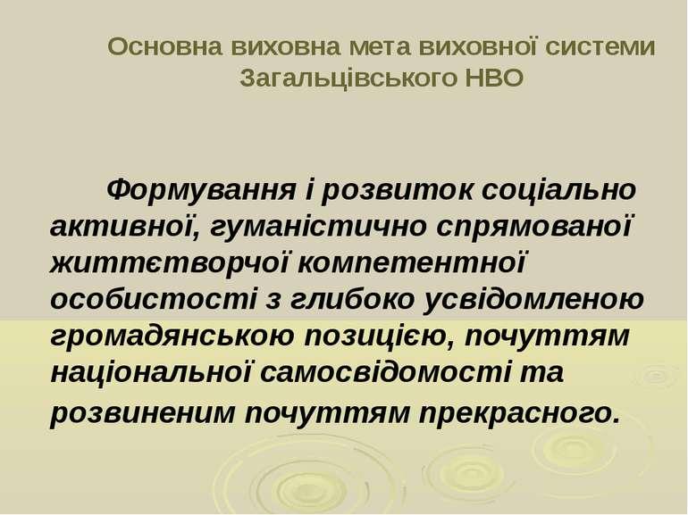 Основна виховна мета виховної системи Загальцівського НВО Формування і розвит...