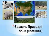 Євразія. Природні зони (частина1)