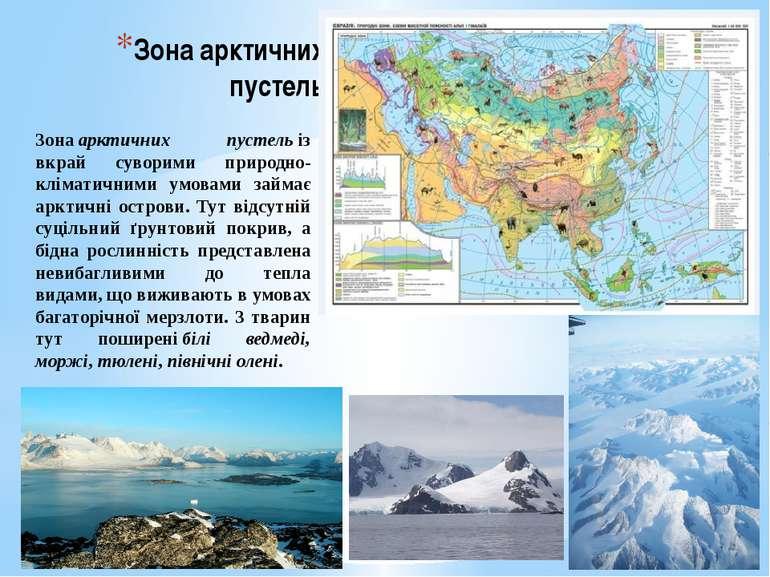 Зона арктичних пустель Зонаарктичних пустельіз вкрай суворими природно-клім...