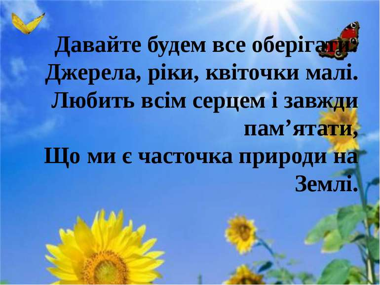 Давайте будем все оберігати: Джерела, ріки, квіточки малі. Любить всім серцем...