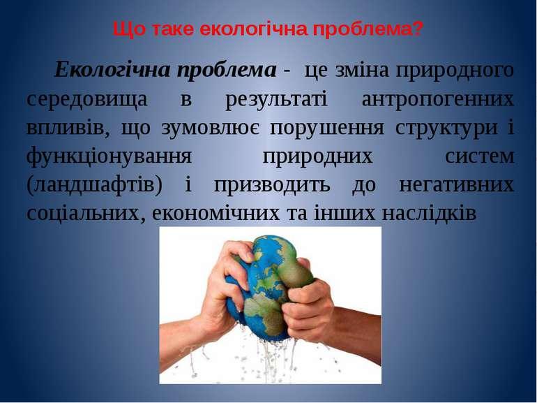 Що таке екологічна проблема? Екологічна проблема - це зміна природного середо...