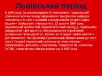 Львівський період В 1894 році, за рекомендацією В.Антоновича, Грушевський при...