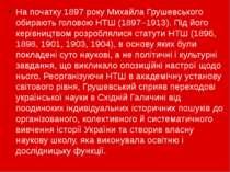 На початку1897 року Михайла Грушевського обирають головою НТШ (1897–1913). П...