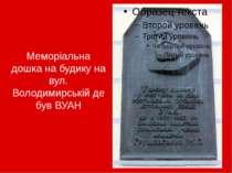 Меморіальна дошкана будику на вул. Володимирській де був ВУАН