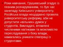 Роки навчання, Грушевський згадує із певним розчаруванням, то був час занепад...