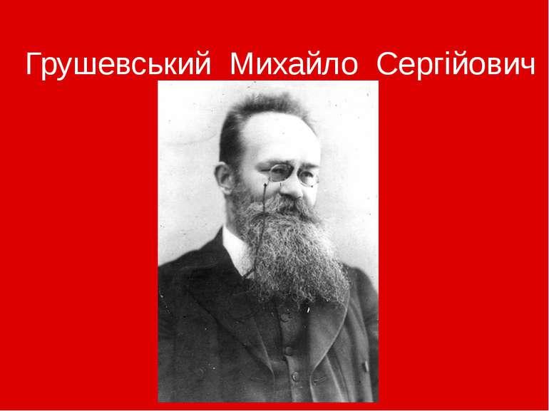 Грушевський Михайло Сергійович