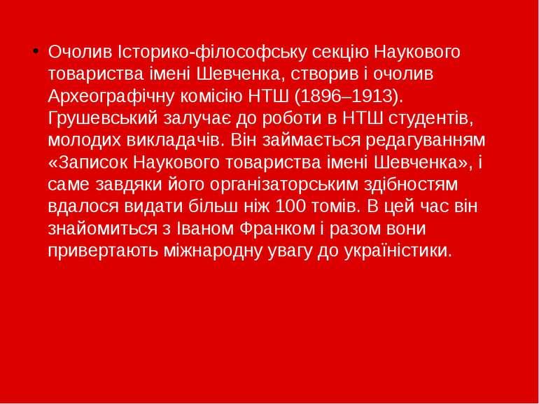 Очолив Історико-філософську секцію Наукового товариства імені Шевченка, створ...