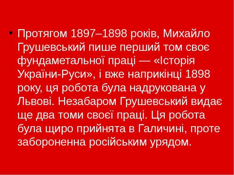 Протягом 1897–1898 років, Михайло Грушевський пише перший том своє фундаметал...