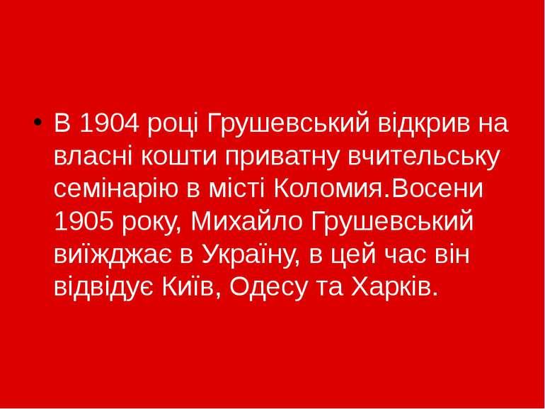 В 1904 році Грушевський відкрив на власні кошти приватну вчительську семінарі...