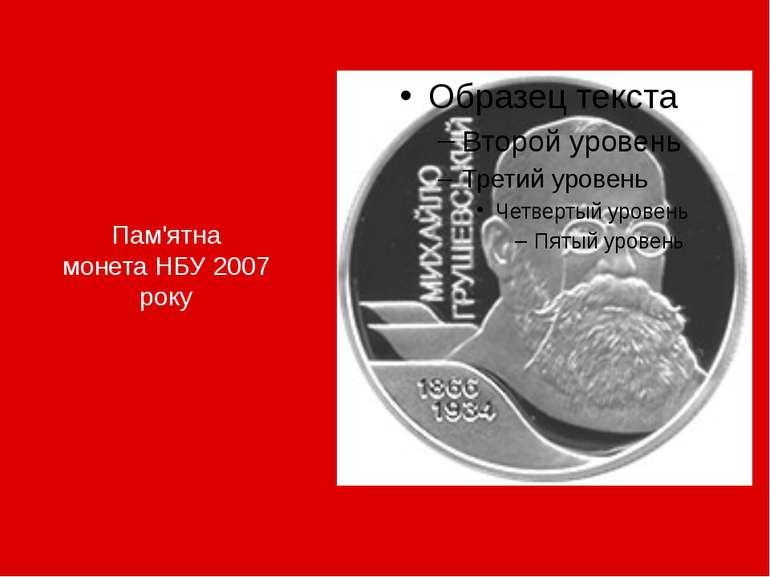 Пам'ятна монетаНБУ2007 року