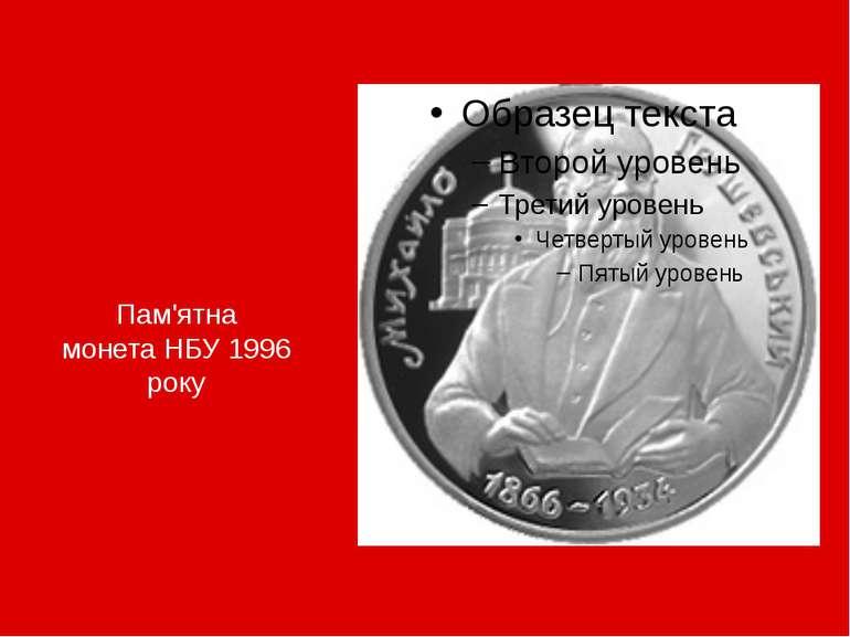 Пам'ятна монетаНБУ 1996 року