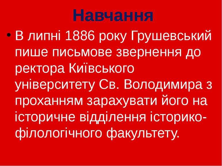 Навчання Влипні 1886 року Грушевський пише письмове звернення до ректора Киї...