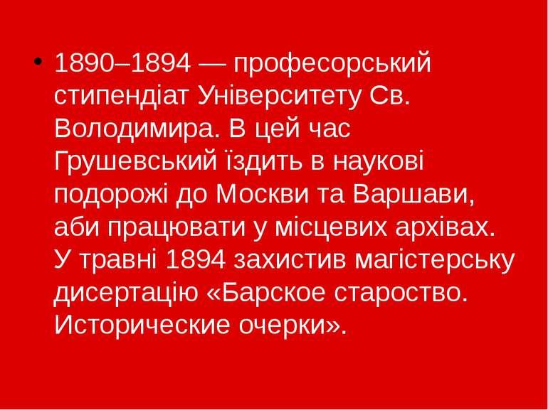 1890–1894— професорський стипендіат Університету Св. Володимира. В цей час Г...
