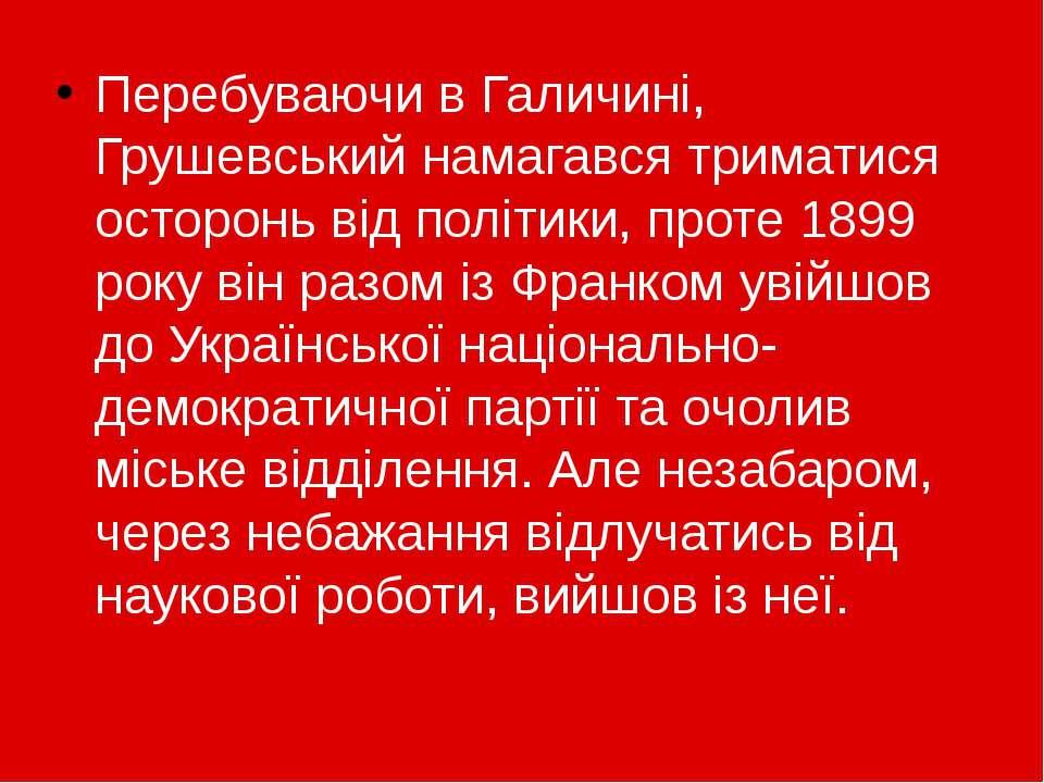 Перебуваючи в Галичині, Грушевський намагався триматися осторонь від політики...
