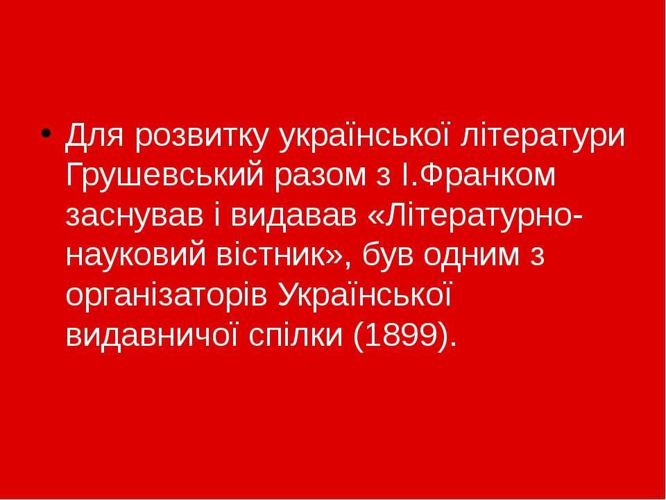 Для розвитку української літератури Грушевський разом з І.Франком заснував і ...
