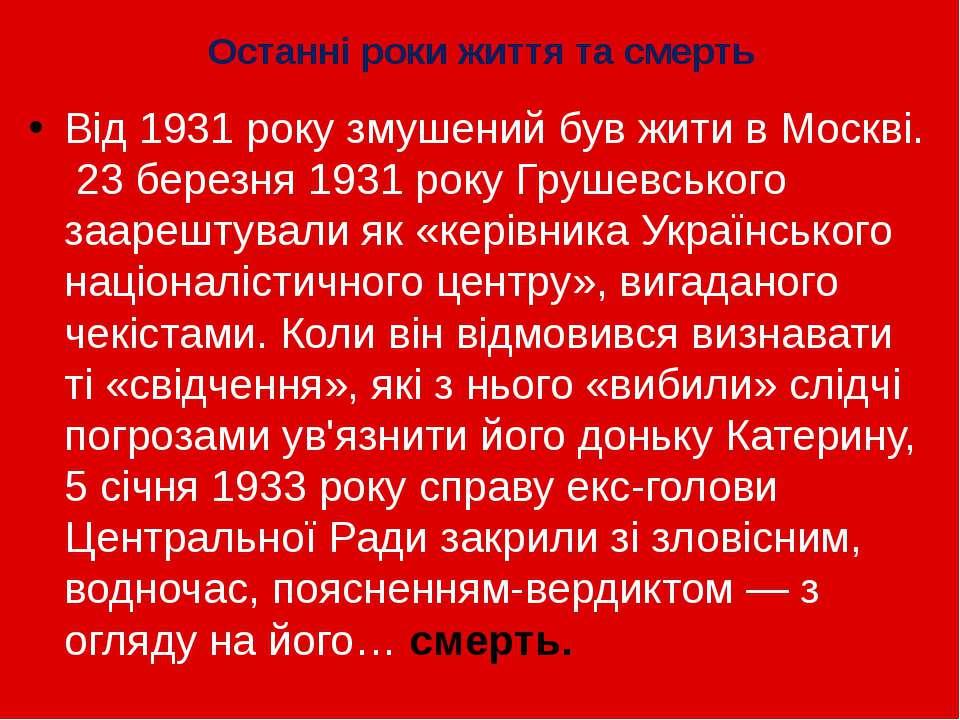 Останні роки життя та смерть Від1931року змушений був жити в Москві. 23 бер...