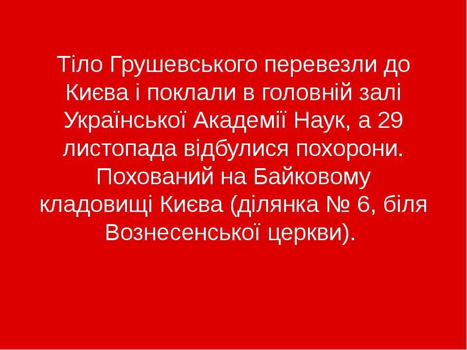 Тіло Грушевського перевезли до Києва і поклали в головній залі Української Ак...