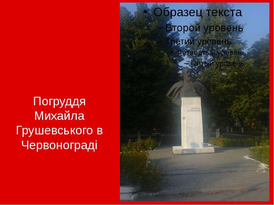 Погруддя Михайла Грушевського в Червонограді