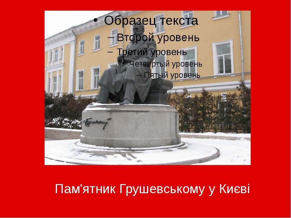 Пам'ятник Грушевському у Києві