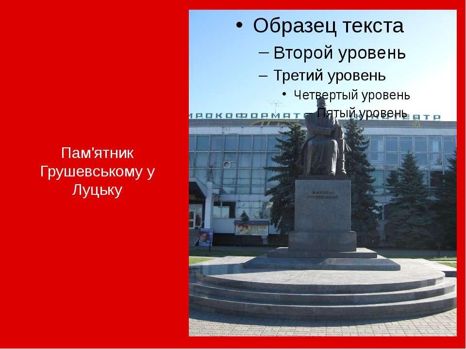 Пам'ятник Грушевському у Луцьку