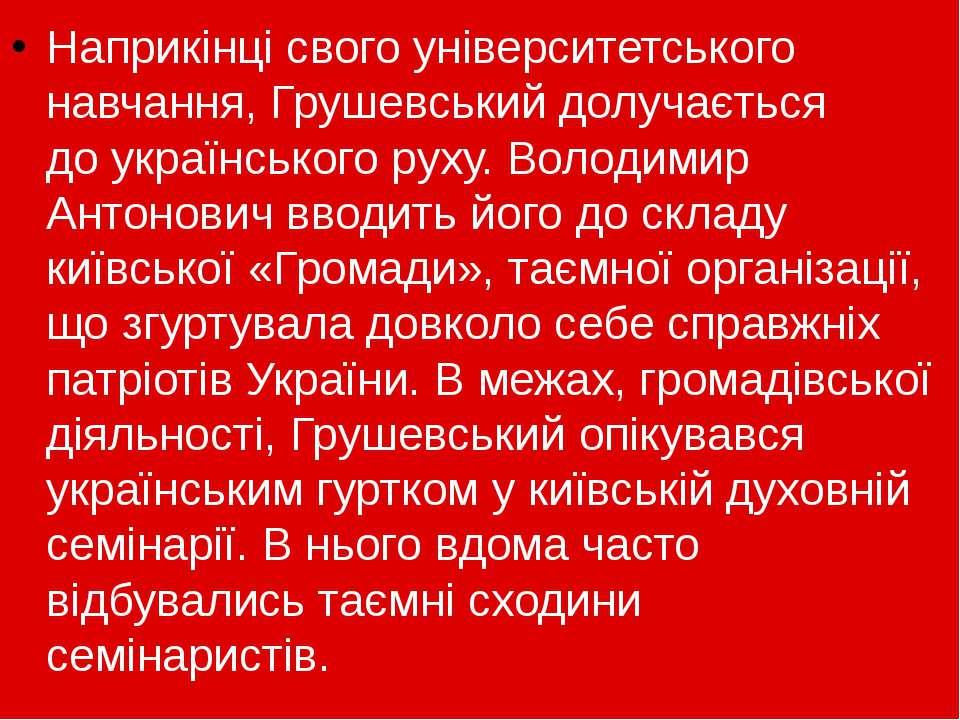 Наприкінці свого університетського навчання, Грушевський долучається доукраї...