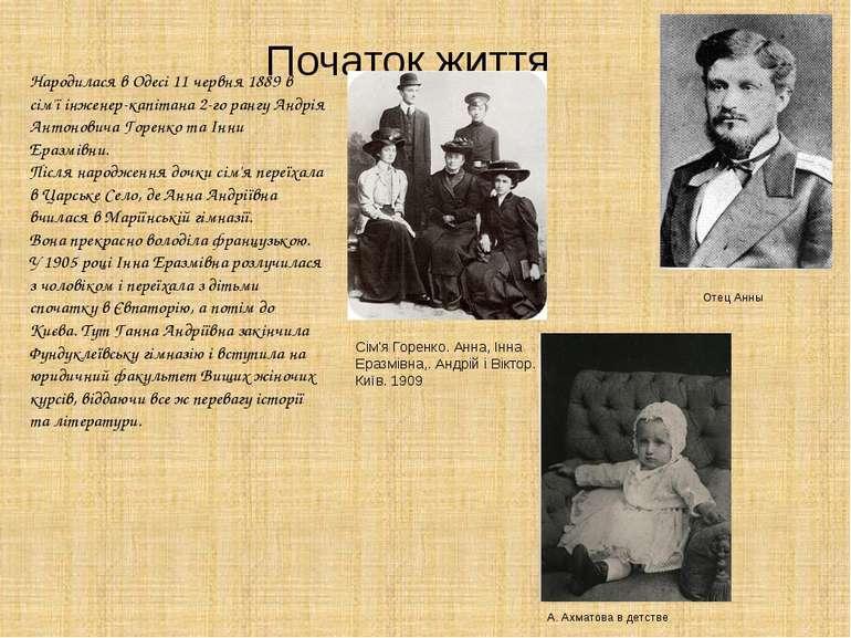 Початок життя Народилася в Одесі 11 червня 1889 в сім'ї інженер-капітана 2-го...