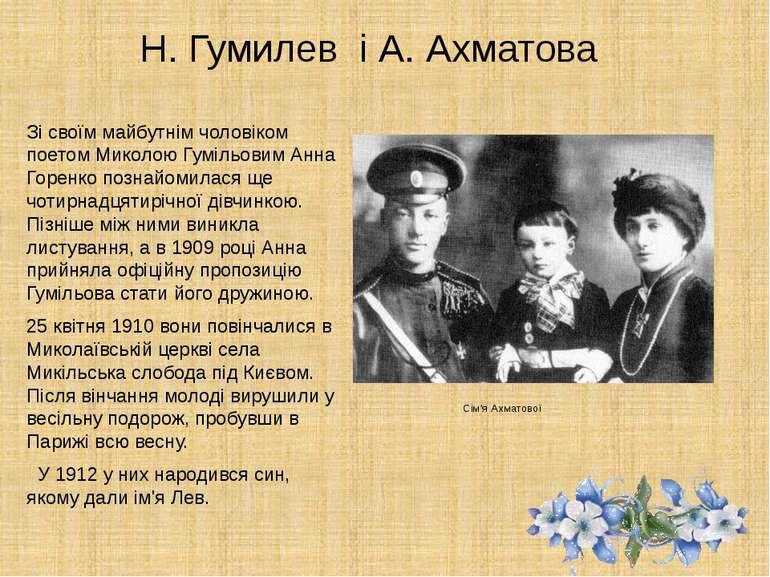 Н. Гумилев і А. Ахматова Зі своїм майбутнім чоловіком поетом Миколою Гумільов...