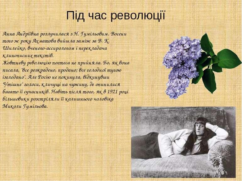 Під час революції Анна Андріївна розлучилася з Н. Гумільовим. Восени того ж р...