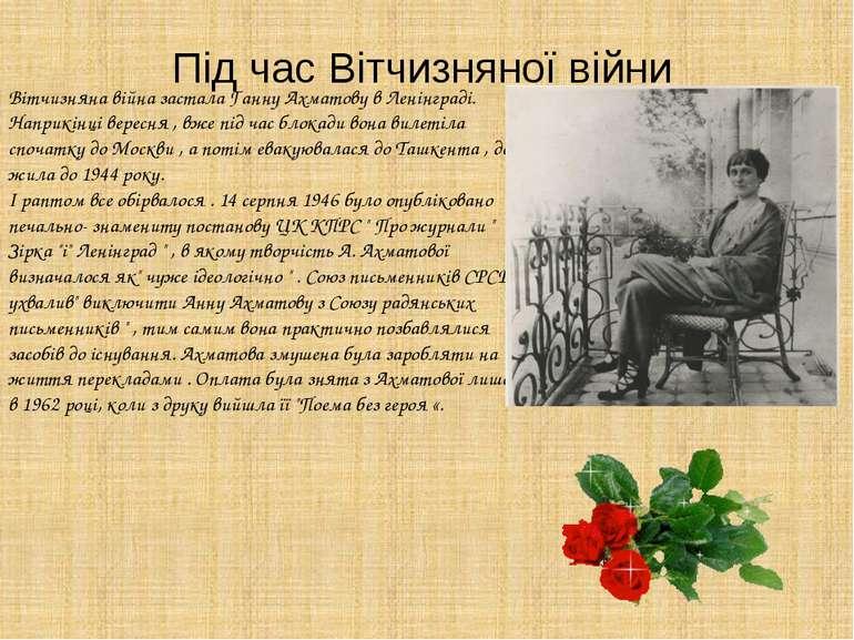 Під час Вітчизняної війни Вітчизняна війна застала Ганну Ахматову в Ленінград...