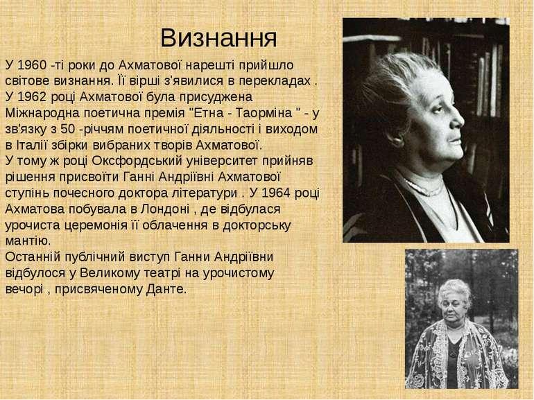 Визнання У 1960 -ті роки до Ахматової нарешті прийшло світове визнання. Її ві...