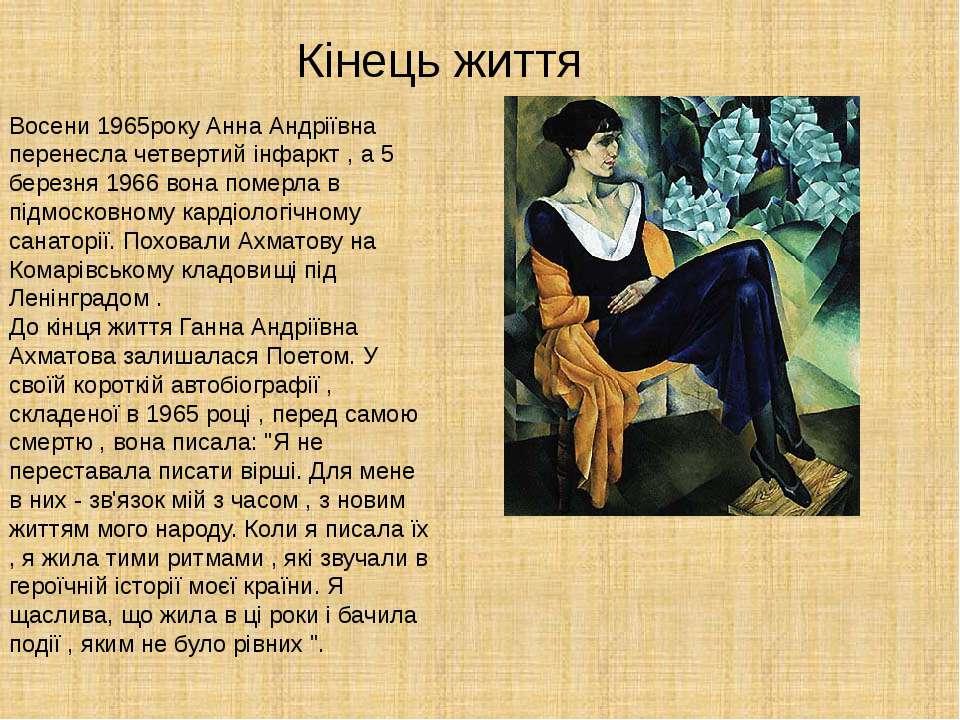 Кінець життя Восени 1965року Анна Андріївна перенесла четвертий інфаркт , а 5...