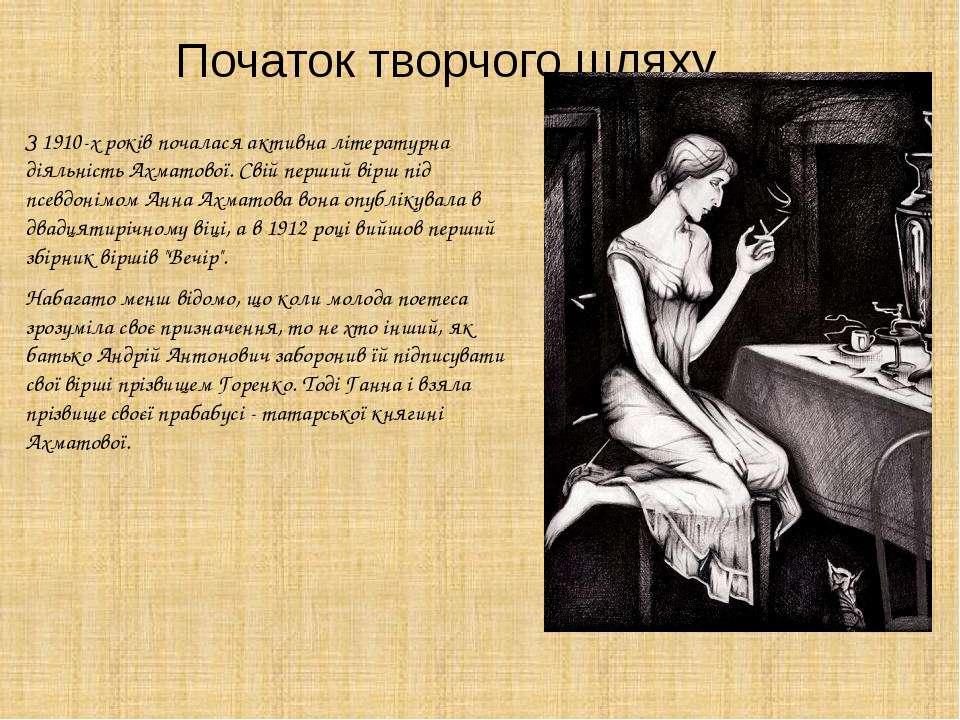 Початок творчого шляху З 1910-х років почалася активна літературна діяльність...