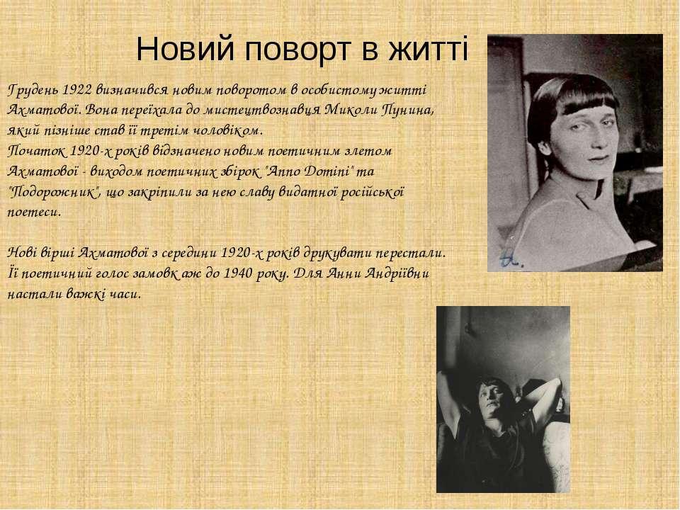 Новий поворт в житті Грудень 1922 визначився новим поворотом в особистому жит...