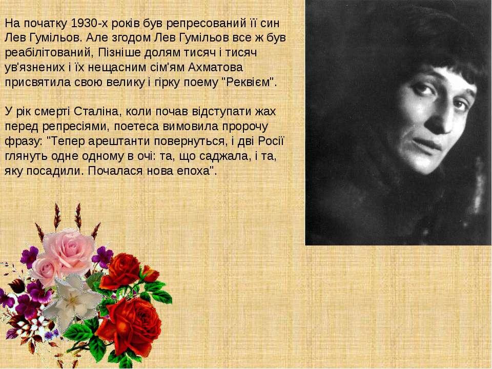 На початку 1930-х років був репресований її син Лев Гумільов. Але згодом Лев ...