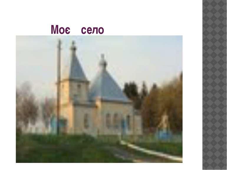 Моє село