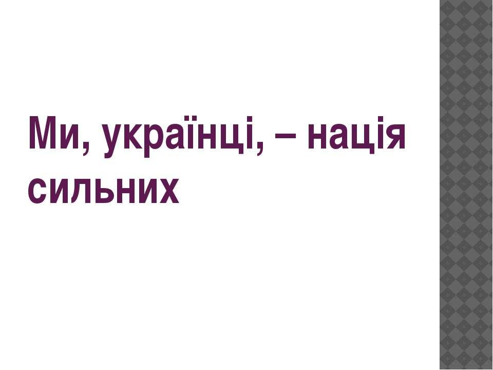 Ми, українці, – нація сильних